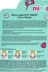 Маска-праймер Pre-makeup