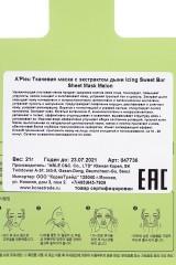 КОРЕЯ A'Pieu Маска-мороженое листовая Icing Sweet Bar Sheet Mask - Дыня