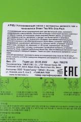 КОРЕЯ A'Pieu Маска для лица тканевая Green Tea