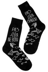 Носки мужские Раз-два-левой