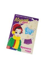Книга-игра Куколка. Времена года
