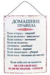 Табличка декоративная Домашние правила