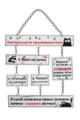 Табличка декоративная Инструкция к коту