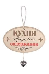 Табличка декоративная Кухня образцового содержания