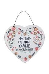 Табличка декоративная Счастливые сердца