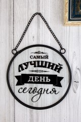 Табличка декоративная Лучший день
