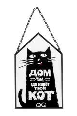 Табличка декоративная Дом там, где твой кот