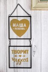 Табличка декоративная Наша любовь творит чудеса