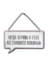 Табличка декоративная Когда веришь в себя