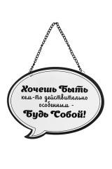 Табличка декоративная Будь собой!