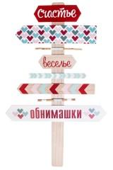 Табличка декоративная Указатель на счастье