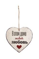 Табличка декоративная В этом доме живет любовь