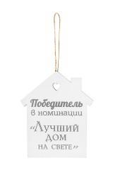 Табличка декоративная Лучший дом