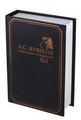 Сейф Собрание сочинений А.С. Пушкин