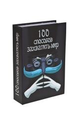 Сейф 100 способов захватить мир