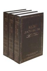 Сейф Мои достоинства в трех томах