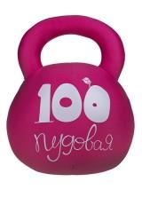Игрушка мягконабивная Гиря - 100-пудовая любовь