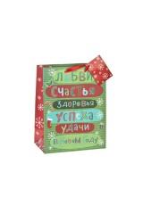 Пакет подарочный новогодний С Новым годом!