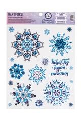 Наклейки интерьерные светящиеся Новый Год будет снежным