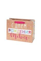 Пакет подарочный С Днем Рождения!