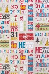 Бумага упаковочная новогодняя В преддверии Нового года