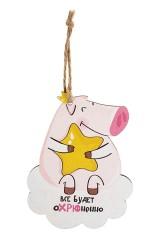 Украшение декоративное Свинка со звездочкой