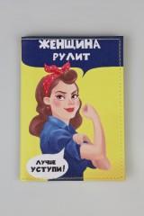 Обложка для автодокументов Женщина рулит