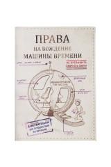 Обложка для автодокументов Права на вождение машины времени