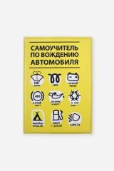 Обложка для автодокументов Самоучитель