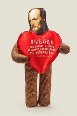 Игрушка Достоевский с сердечком