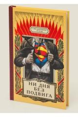 Ежедневник Героя