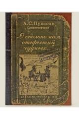 Записная книжка О сколько нам открытий чудных