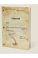 Записная книжка Сценарий