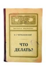 Записная книжка Что делать крафт