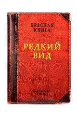 Обложка для паспорта Редкий вид (кожа)