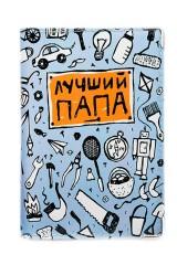 Обложка на паспорт «Лучший папа (кожа)»