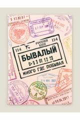 Обложка на загранпаспорт Бывалый