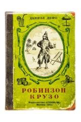 Обложка на загранпаспорт Робинзон Крузо