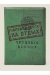 Обложка на загранпаспорт Трудовая книжка На отдых