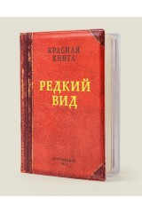Обложка на паспорт Редкий вид