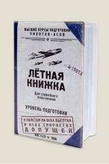 Обложка для автодокументов Летная книжка