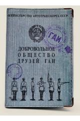 Обложка для автодокументов Общество друзей ГАИ