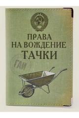 Обложка для автодокументов Тачка