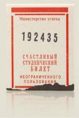 Обложка на студенческий «Счастливый билет»