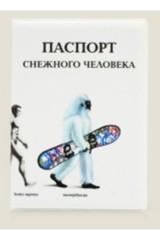 Обложка для загранпаспорта Снежный человек