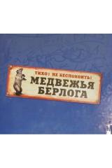 Табличка на дверь Берлога