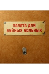 Табличка на дверь Палата буйных больных