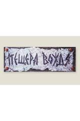 Табличка на дверь Пещера вождя