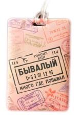 Бирка на багаж Бывалый