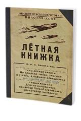 Блокнот Летная книжка